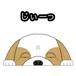 見てまステッカー【シーズー】 犬 ステッカー シール