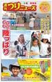 週刊つりニュース 9月8日号 関東版