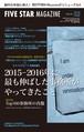 【バックナンバー】FIVE STAR MAGAZINE32号(2016年5月発行)