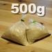 米ぬか 0.5kg(農薬・除草剤不使用)