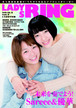LADYS RING(レディースリング)Vol.5(未来を奏でよう!Sareee&優華)