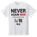 NEVER AGAIN WAR : 2【FULL COLOR / T-SHIRT】