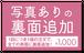 写真ありの裏面追加_back1000(注文数は必ず1個にしてください!)