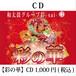 CDシングル「彩の華」