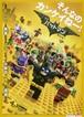 (2)レゴ バットマン ザ・ムービー