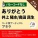 ありがとう 井上陽水_奥田民生 ギターコード譜 アキタ G20200144-A0048