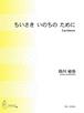 S2004 ちいさき いのちの ために(Lacrimosa)/助川敏弥/楽譜