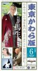 東京かわら版 2017(平成29)年6月号