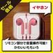 イヤホン / LF-ApplePhones2