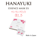 HANAYUKI ESSENCE MASK EX(はなゆきエッセンスマスク イーエックス)