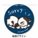 缶バッジ【Sorry…】ねこち&さくにゃん
