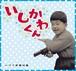 CDアルバム「いしかわくん」