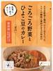 【甘口】ごろごろ野菜とひよこ豆のカレー5個セット+入館券1枚 (2630円相当→2180円)