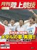 月刊陸上競技2008年10月号