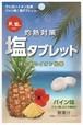 灼熱対策塩タブレット パイン味 5ケース(1ケース80袋入り)