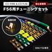 《MINI f56専用》初心者様用チューニングフルセット(アイスワイヤー・アイスヒューズ・金具セット)
