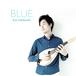 【CD】BLUE ブルー