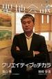 【新刊】聖地会議11 高山晃×柿崎俊道