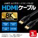 HDMI2.1準拠 8K対応 金メッキ加工 多機種対応 PS5 高画質 高音質 ハイスピード伝送『HDMIケーブル5(3m)』 レターパックプラス【 20014 / 4945664122933 】