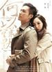 ☆中国ドラマ☆《マイ・サンシャイン~何以笙簫默~》Blu-ray版 全32話 送料無料!