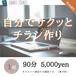 Myチラシづくり - Web講座 90分 -