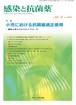 感染と抗菌薬 Vol.22 No.2 2019 特集:小児における抗菌薬適正使用―最新の考え方からのアプローチ