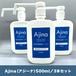 Ajina(アジーナ)500ml / 3本セット