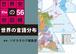 <PDF版>世界の言語分布図【タブレットで読む 世界史の地図帳 file56】[BKD0156]
