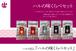 ◇ハルの味くらべセット (ミニパック5種類)