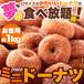 みんな大好き!一口サイズのドーナツが夢の食べ放題級!!ミニドーナツ1kg(250g×4袋)