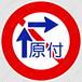 【イラスト】原動機付自転車の右折方法(小回り)の 交通標識