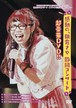 感動の、朝倉さや 静岡コンサート超豪華DVD!!【朝倉さや直筆サイン入り生写真付き】