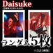 【チェキ・ランダム5枚】Daisuke(黒蜥蜴 KURO+KAGE)