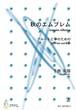 S0108 Autumn Allusion(Flute and Koto/J. CENSHU /Full Score)