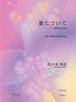 S3204 愛について(バイオリン,ハープ/佐々木冬彦/楽譜)