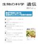 2017年71-1(1月発行号)/特集2/農地や森林における生態系モニタリング技術の最前線(5論文)