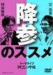 阿雲の呼吸 降参のススメ (阿部敏郎+雲黒斎)