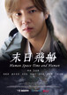 ☆韓国映画☆《人間、空間、時間そして人間》DVD版 送料無料!