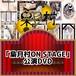 「梟月村人狼ON STAGE」公演DVD