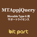 MTAppjQuery v1 サポートライセンス(Movable Type 6 用)