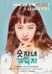☆韓国ドラマ☆《数学女ケ・スクチャ》Blu-ray版 全10話 送料無料!