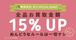 【期間限定】★問答無用の秋の高価買取キャンペーン!!全品お買取金額 15% アップ!!★