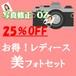 <お得!>レディース 美フォト!セット1,500円(税込1,620円)