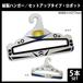 紙製ハンガー/セットアップタイプ・ロボット 5本セット