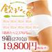 【送料無料】飲まなく茶9箱(ダイエットティー ダイエット茶 サンプルセット のまなくちゃ ダイエットサポートティー)
