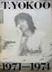 横尾忠則 1971-1974展