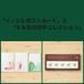 「イノシシポストカード」と「すみ花の切手コレクション」〜これでお手紙が出せる!〜セット