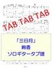 三日月/絢香 2nd ch ver ソロギタータブ譜