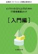 起業家・フリーランス・小規模企業者向けビジネスを立ち上げるためのIT環境構築ガイド 〜入門編〜