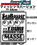 「SEA BASSER ガンガン釣りまっせ!」カッティングステッカー フィッシング シークレットワードデカール 横幅約15cm